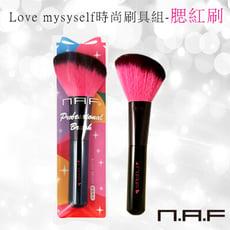 NAF Love Myself時尚刷具組(腮紅刷)