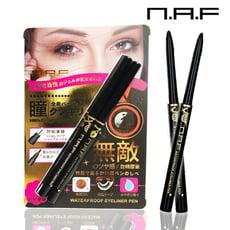 NAF 1+1防水持久旋轉眼線膠筆(第三代全新進化版)