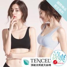 【樂活人生LOHAS】台灣製 奧地利智慧科技涼感天絲棉無鋼圈內衣