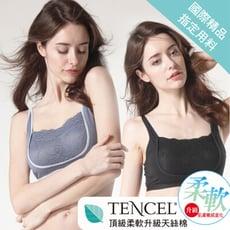 【樂活人生LOHAS】奧地利智慧奈米吸濕排汗科技TENCEL® 柔軟舒適透氣無鋼圈內衣台灣製