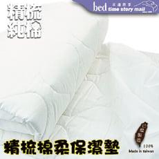全程MIT_100%精梳純棉保潔墊-雙人特大6x7尺-加高床包式