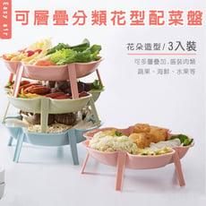 【Easy air】可層疊分類花型配菜盤