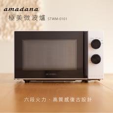 amadana STWM-0101 極美微波爐