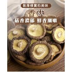 台灣乾燥香菇 大香菇 小中菇 600g(免運)