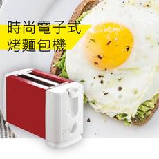 羅蜜歐食尚電子式烤麵包機