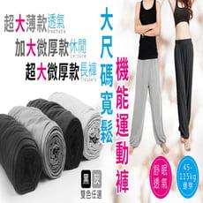 【風澤中孚】大尺碼寬鬆機能運動褲-超大薄款/加大微厚款/超大微厚款-2色任選