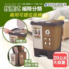 【FUJI-GRACE 富士雅麗】日本熱銷多功能可分離式緩降垃圾桶(超值1入)