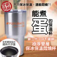 【二代升級】304雙層不銹鋼保冰保溫悶燒杯(台灣SGS認證)1杯+1密封杯蓋