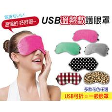新款USB可拆洗熱敷眼罩