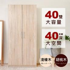 《Hopma》日式加深款八層鞋櫃