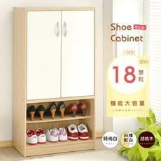 《Hopma》雙門六格鞋櫃