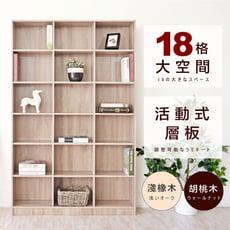 《HOPMA》都會十八格大空間書櫃/收納櫃