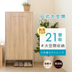 《Hopma》日式雙門六層鞋櫃