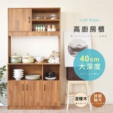 《HOPMA》歐森高廚房收納櫃/收納櫃