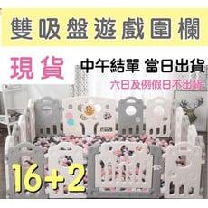 小熊 遊戲圍欄 兒童圍欄 護欄 門欄 玩具 嬰兒圍欄 寶寶護欄 護欄 16小片+門欄+遊戲欄
