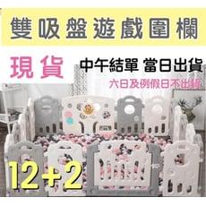 小熊 遊戲圍欄 兒童圍欄 護欄 門欄 柵欄 嬰兒圍欄 寶寶護欄 護欄 12小片+門欄+遊戲欄