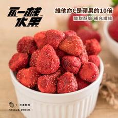 買5送1【不一樣水果餅乾】100%整顆果肉,凍乾草莓乾,酸甜酥脆,忍不住就會一口接一口