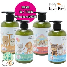 Love Pets 樂沛思 寵物洗毛精 500ml-犬貓適用-多款可選