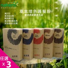 染髮最佳替代品《Nahemi 娜禾蜜》草本增色護髮粉3入 -染髮的最佳替代品