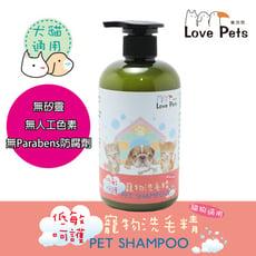 《Love Pets 樂沛思》低敏呵護寵物洗毛精 500ml-犬貓適用