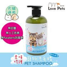 Love Pets 樂沛思 柔順修護寵物洗毛精500ml -犬貓適用