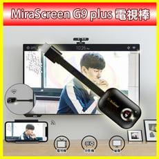 MiraScreen G9 plus 無線HDMI電視棒同屏器 4K影音傳輸 投影機 手機平板 電腦