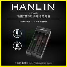 HANLIN-POW2 鋰電池充電器18650/26650/16340/14500/防反接電流保護板