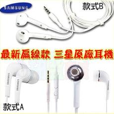 SAMSUNG 原廠線控耳機 原廠扁線立體聲麥克風耳機