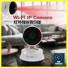 CORAL VHS 電動雙馬達手機遠端遙控鏡頭 Wifi網路監控HD攝影機 夜間紅外線10米監視器