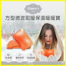 EZmakeit-FWB 方型微波加熱取暖保溫暖暖寶/暖暖包/暖手寶/暖手包 HANLIN出品