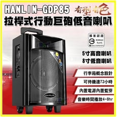 HANLIN GDP85 拉桿式行動巨砲低音藍芽5吋高音+8吋低音雙喇叭 戶外大聲公 K歌卡拉OK