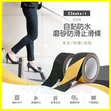 EZmakeit-ST5M DIY自黏磨砂防水防滑膠帶/樓梯台階斜坡門檻浴室廚房耐磨止滑條膠布
