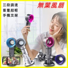 韓國爆款Zero迷你無葉風扇 隨身小風扇 USB充電手持電扇 便攜帶式電風扇 手機支架