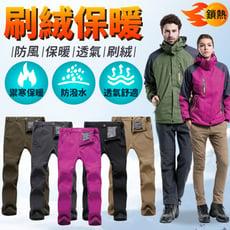 機能防潑水保暖男女防風衝鋒褲