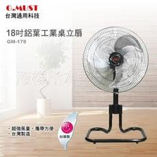 電器妙妙屋-台灣通用科技 18吋鋁葉工業桌立扇(GM-178)