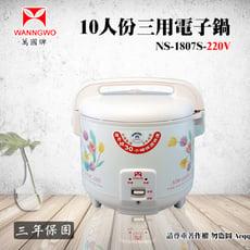 【萬國牌】10人份220V 三用電子鍋(NS-1807)