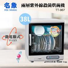 【MIN SHIANG 名象】兩層紫外線殺菌烘碗機(TT-967)