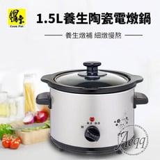 【鍋寶】1.5L不銹鋼陶瓷電燉鍋(SE-1050-D)