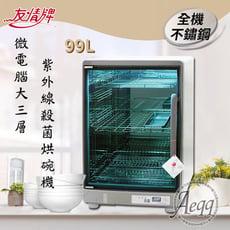 【友情牌】99公升大三層全機不鏽鋼紫外線烘碗機(PF-6668)