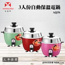 電器妙妙屋-【萬國牌】 3人份 自動保溫電鍋(AQ-3S/AQ3S)