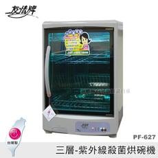 友情牌-三層紫外線殺菌烘碗機(PF-627)