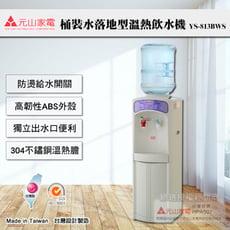 【元山牌】落地型桶裝水溫熱飲水機(YS-813BWS)