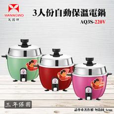 【萬國牌】 3人份220V自動保溫電鍋(AQ-3S/AQ3S)