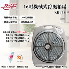 【友情牌】16吋機械式冷風箱扇(KB-1681)