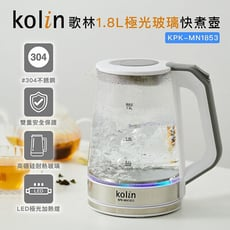 【kolin歌林】1.8L極光玻璃快煮壺(KPK-MN1853)