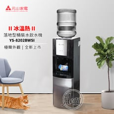 【元山牌】落地型冰溫熱桶裝飲水機(YS-8202BWSI)