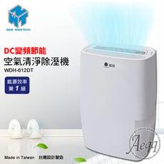 【威技】6公升DC變頻節能清淨除濕機(WDH-612DT)