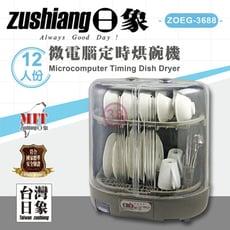 【日象】微電腦定時烘碗機(ZOEG-3688)