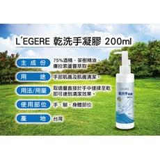 【蘭吉兒】乾洗手凝膠(200ml/瓶)