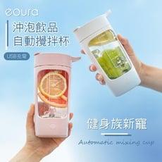 【24HR快速出貨】EQURA 沖泡飲品自動攪拌杯 (USB充電) 冷水杯 水壺